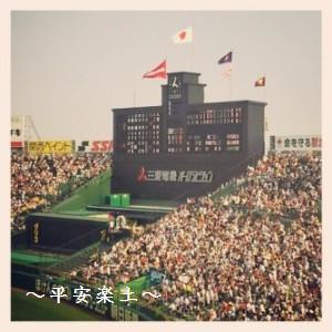 福井商業高校の校旗掲揚。
