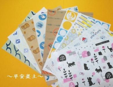 K・E・S・Uコラボ包装紙。