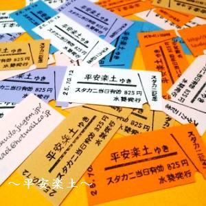スタカニ交換用の切符名刺。
