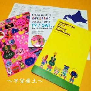 「もみじ市」公式ガイドブックと缶バッチ。