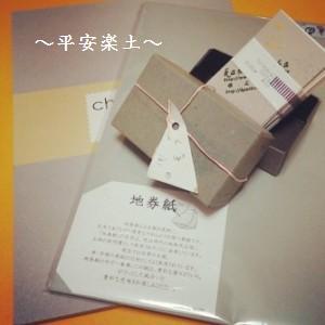 「吉川紙商事」さんの紙物。