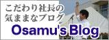 おさむ社長のブログ