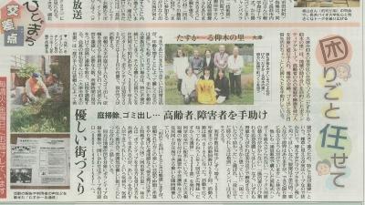 120627読売新聞