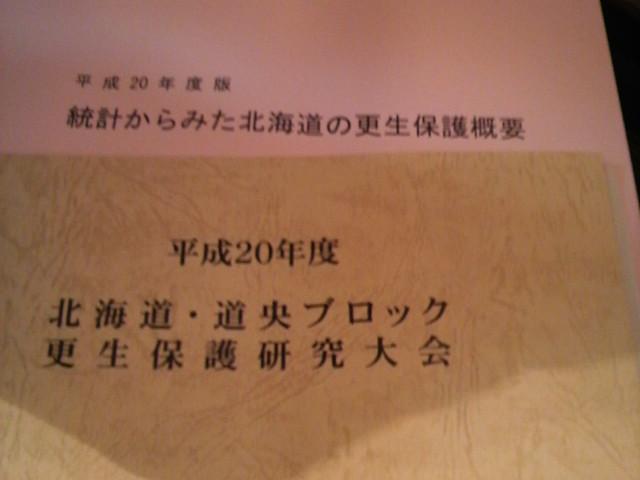 2008112018100000.jpg