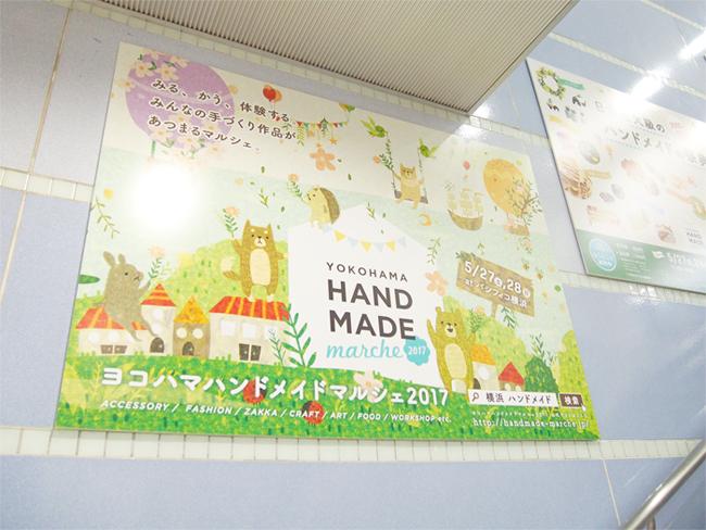 ヨコハマハンドメイドマルシェ2017広告