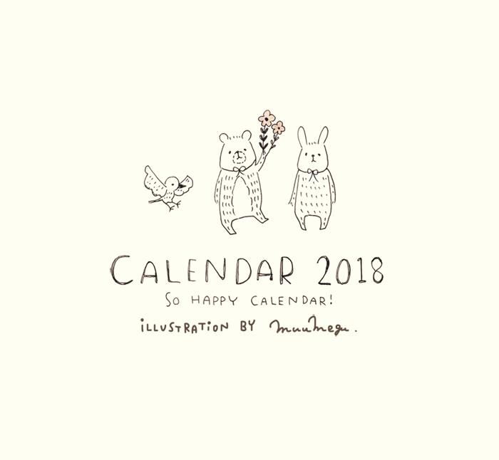 2018年カレンダーテンプレート