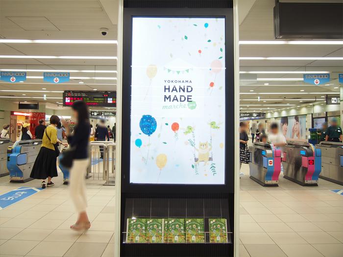 ヨコハマハンドメイドマルシェ広告