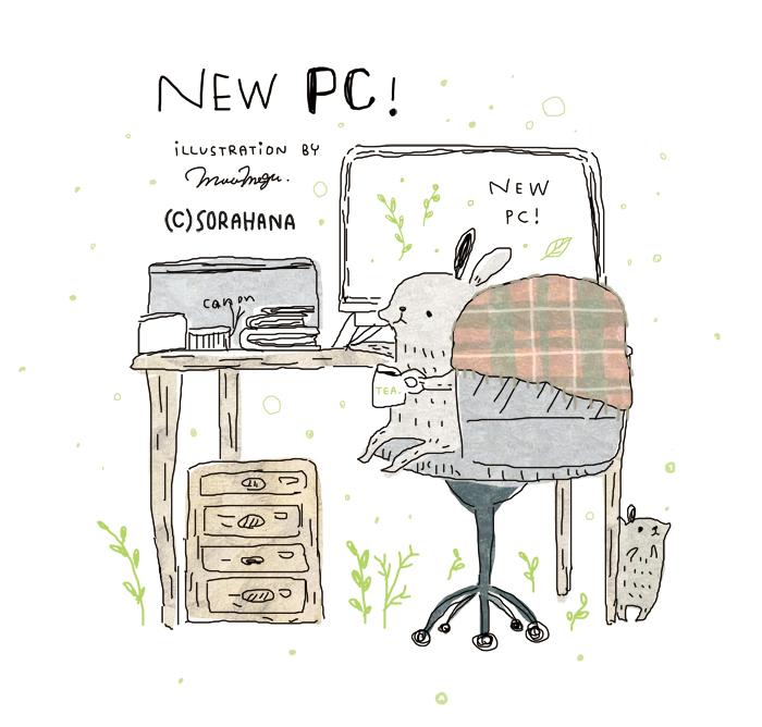新しいPCの絵