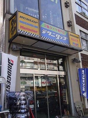 板橋のバイクタイヤ専門店