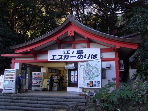 江ノ島エスカ−