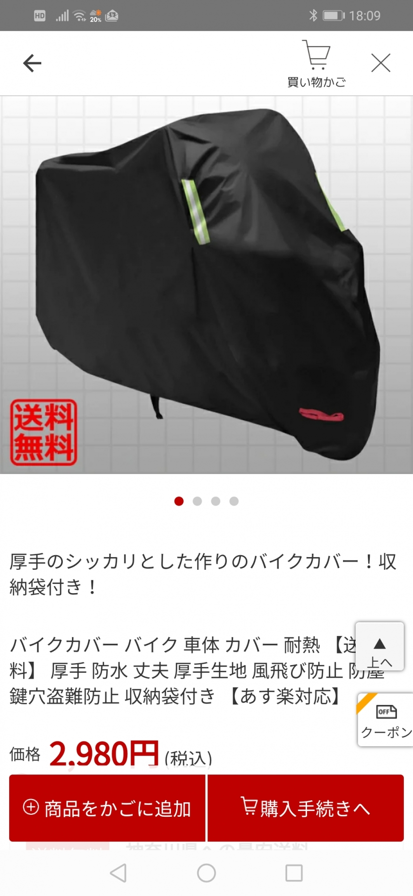 Screenshot_20190818_180922_jp.co.rakuten.android.jpg