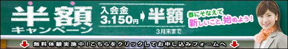 3月入会金半額キャンペーン