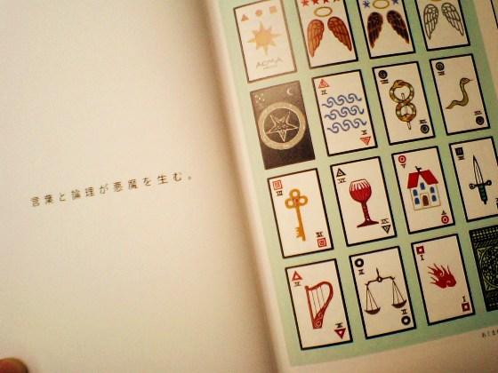 あくまかるたの本
