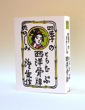 川上澄生四季のたのしみ西洋骨牌
