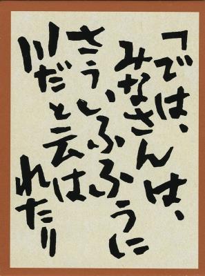 宮沢賢治木版歌留多 普及版」より 銀河鉄道の夜(