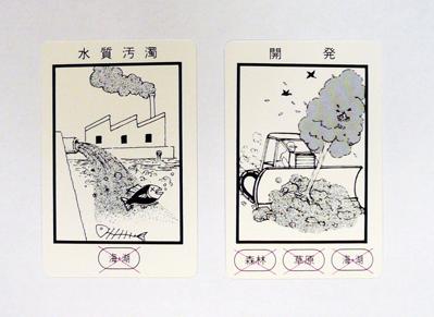 環境破壊カード