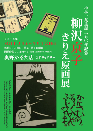 柳沢京子展ポスター2