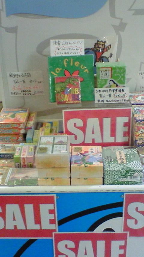 リブロ池袋店児童書売り場でセール中!