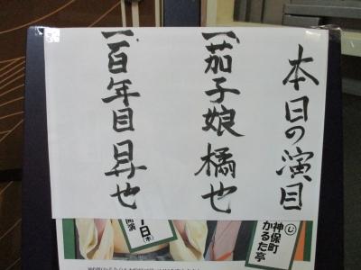 4月7日演目