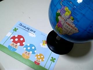 100円で買った地球儀と共に
