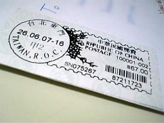 切手じゃなくて残念…(´・ω・`)
