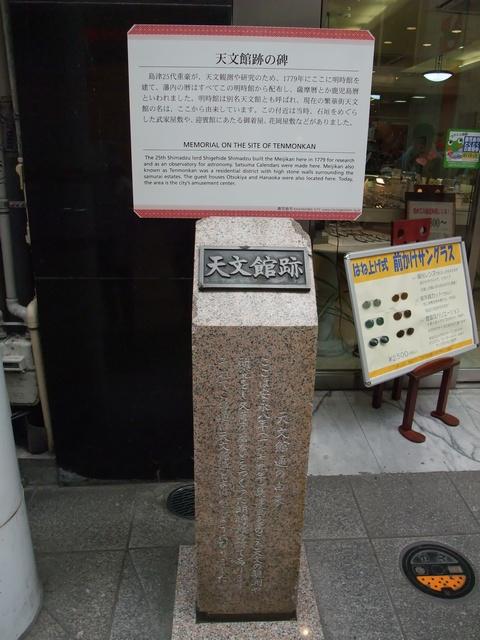 天文館の碑