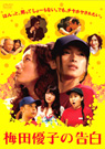 「梅田優子の告白」DVD発売!