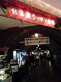 北海道らーめん道場