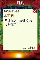 月乃(BlogPet)日記