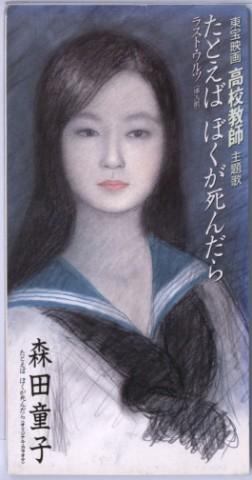 森田童子の画像 p1_30