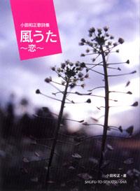 『風うた〜恋』