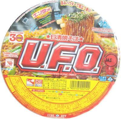 UFO part2-part3