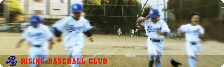 Rising Baseball Club
