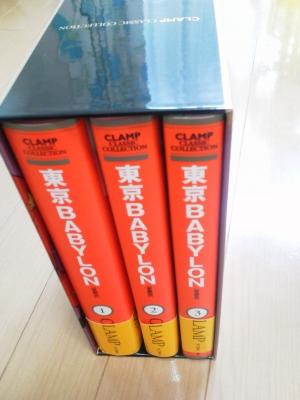 東京バビロンボックス2
