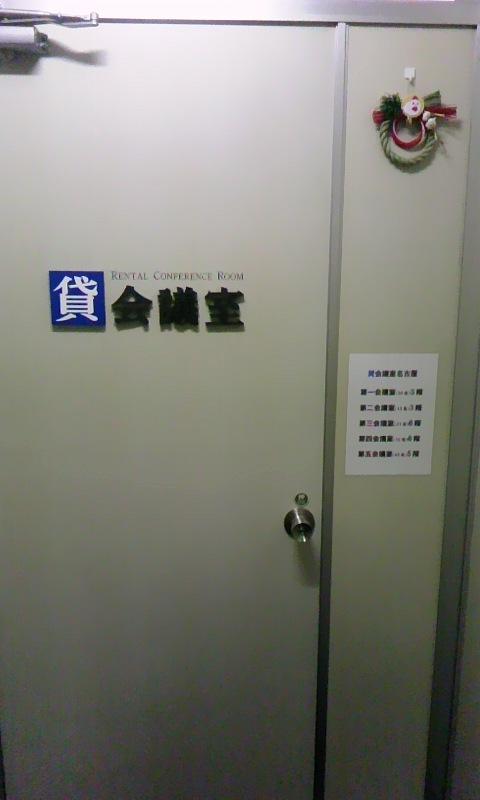 貸会議室名古屋