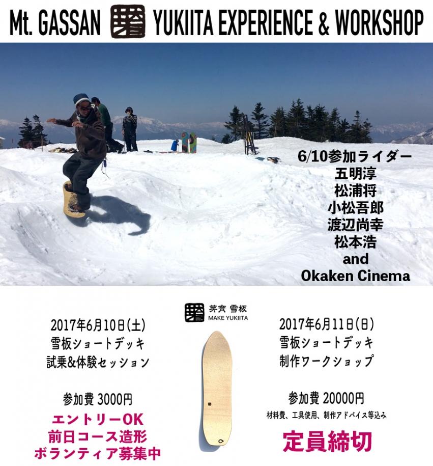 2017610-11MAKE-gassan2.jpg