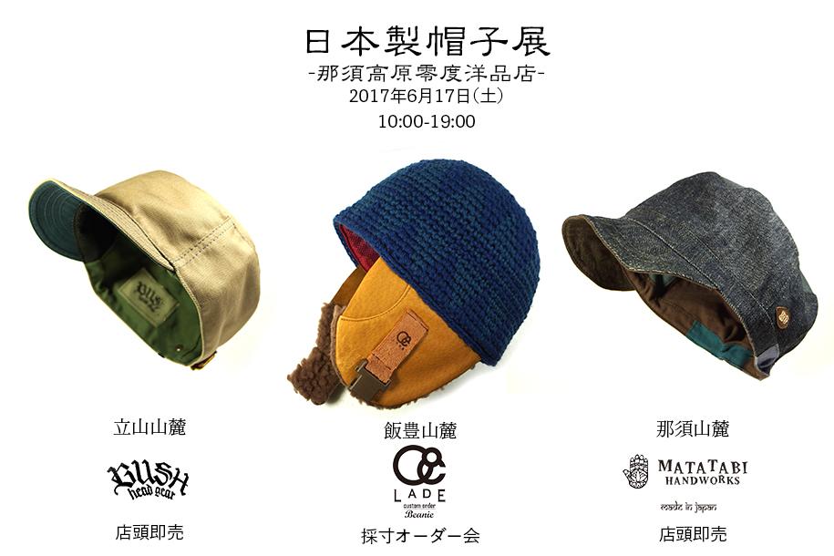 20170617日本製帽子展915.jpg