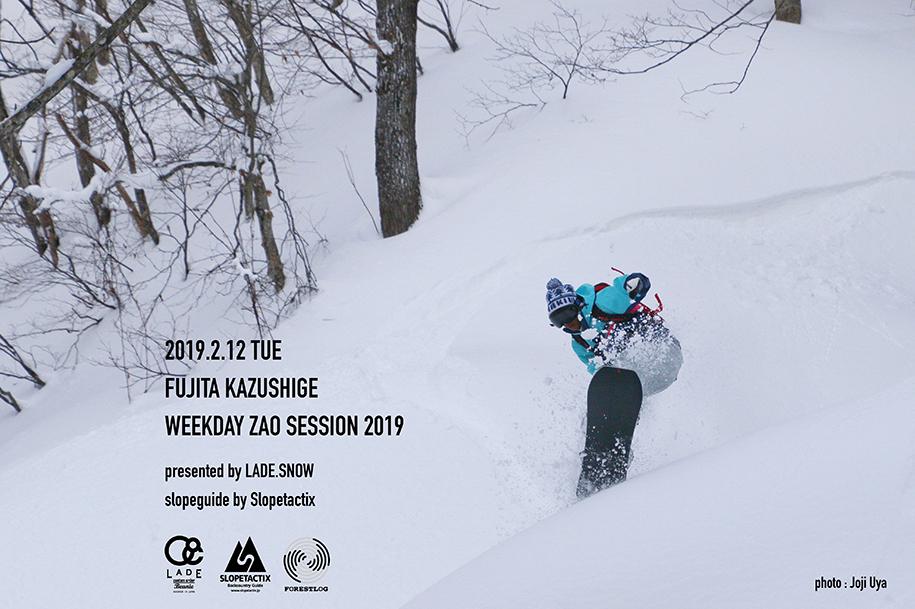20190212Zao-forestlog915.jpg