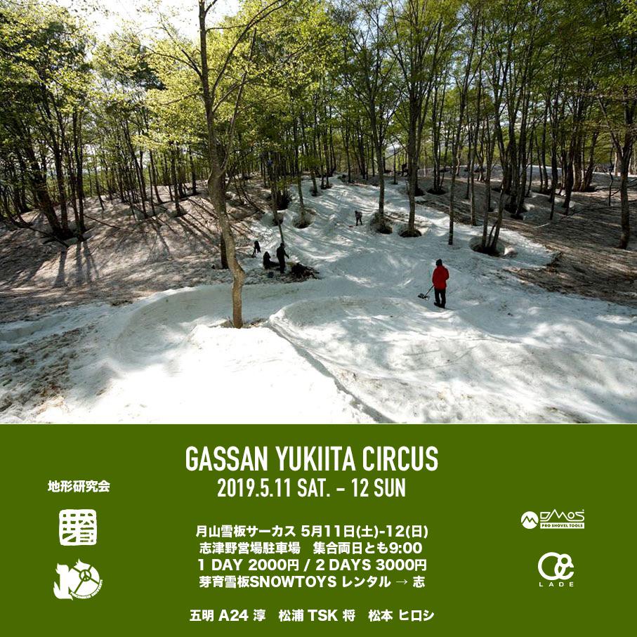 20190511gassanyukiita+.jpg