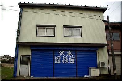 伏木国技館