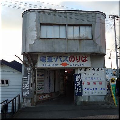 十和田観光鉄道 三沢駅