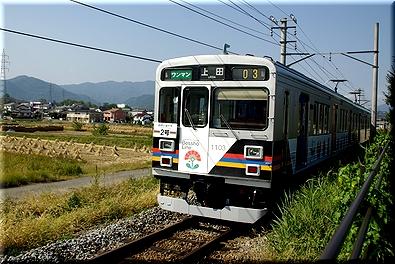 上田電鉄 自然と友だち2号