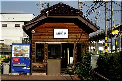 上田電鉄 上田原駅