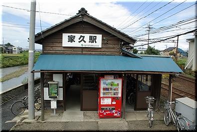 福井鉄道 家久駅