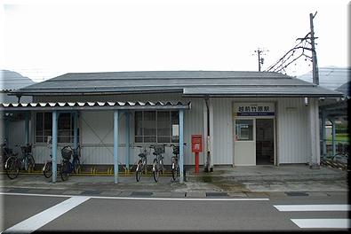 えちぜん鉄道 越前竹原駅
