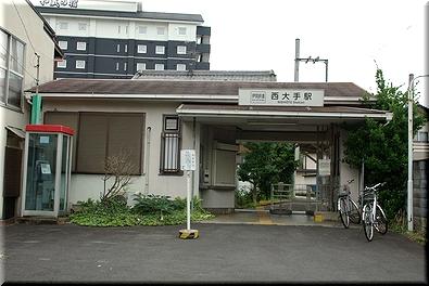 伊賀鉄道 西大手駅