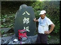 八郎坂登山口