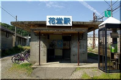 福井鉄道 花堂駅