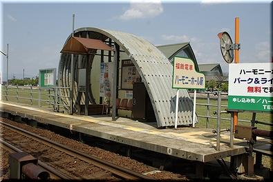 ハーモニーホール駅