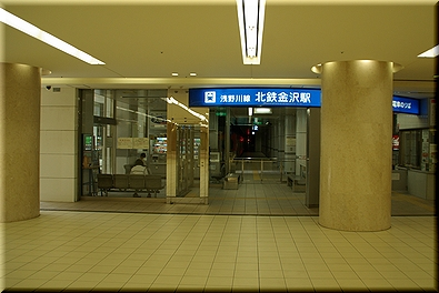 北鉄金沢駅
